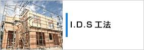 I.D.S-V型工法